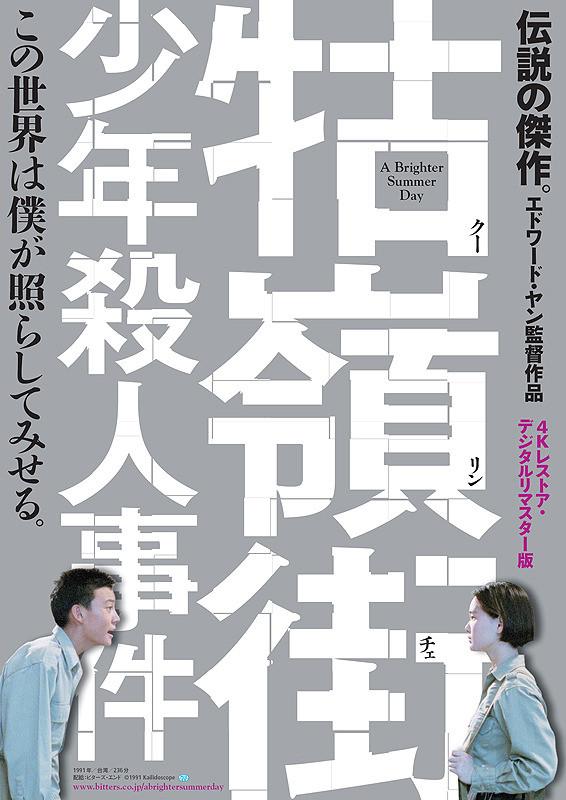 2017真紅デミー賞