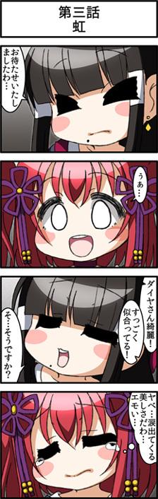 【ラブライブ!サンシャイン!!2】03話
