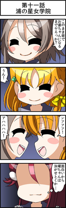 【ラブライブ!サンシャイン!!2】11話