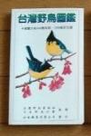 台湾野鳥図鑑