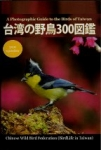 台湾の野鳥300図鑑