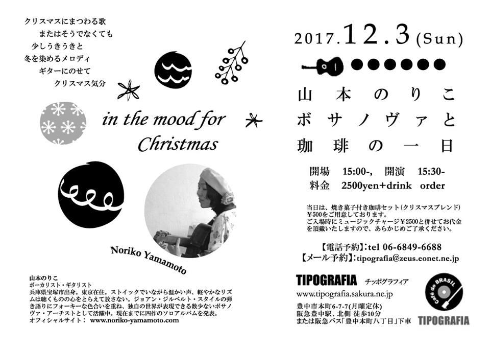 山本のりこ2017