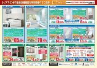 秋チラシNo2910-2
