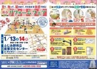 ふじみ野産業文化センター20180113~14-1