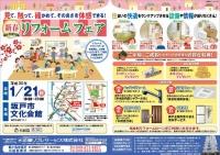 坂戸市文化会館20180121-1