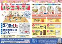 朝霞産業文化センター20180210~11-1