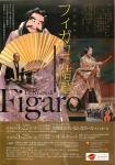 フィガロ チラシ 縮小