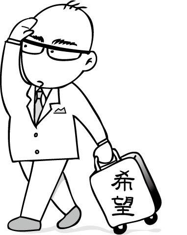 20-旅行カバン-希望