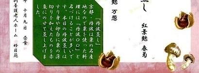 171009 松茸ごはんお品書き (2)