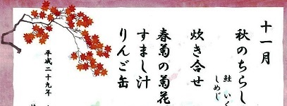 171108秋の散らし寿司 (1)