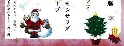 171225クリスマス御膳 (1)