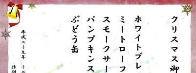 171225クリスマス御膳 (2)