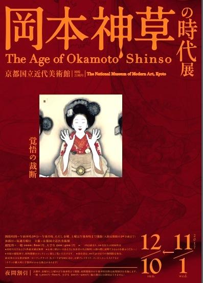 okamoto shinso