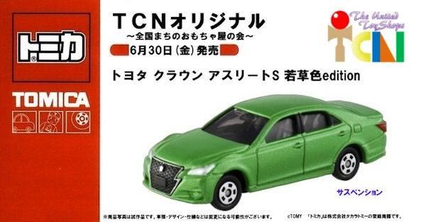 【発売情報】TCNオリジナルトミカ トヨタ クラウン アスリートS 若草色edition