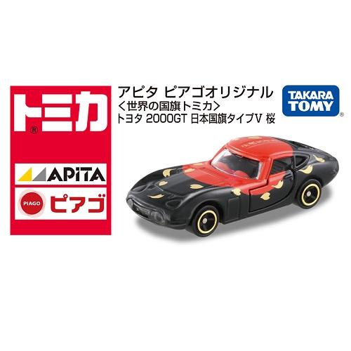 【発売情報】アピタ ピアゴオリジナル トヨタ2000GT 日本国旗タイプⅤ 桜