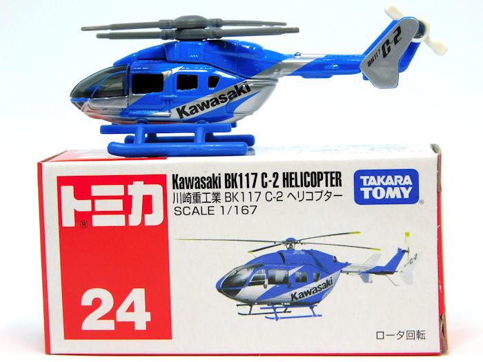 【2018年1月廃盤】No.24 川崎重工業 BK117 C-2ヘリコプター