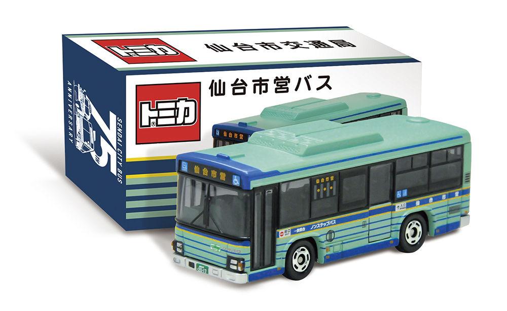 【特注トミカ発売情報】仙台市営バス75周年トミカ