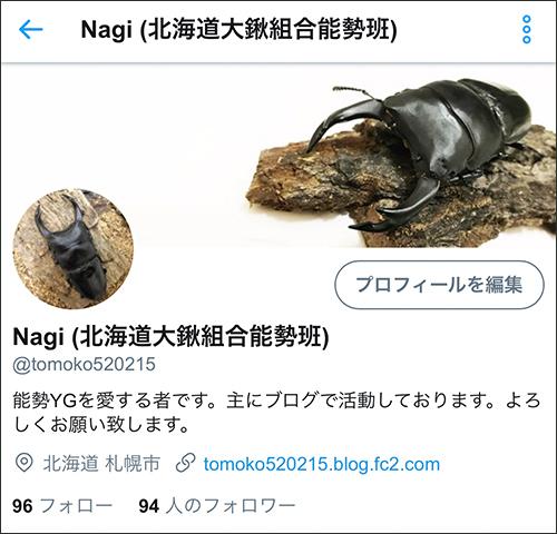 nagi_twitter01.jpg
