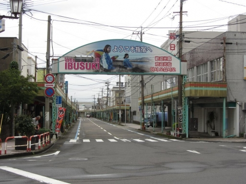 指宿駅前通り