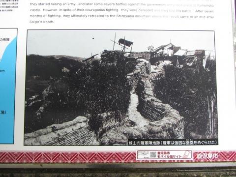 城山の薩軍陣地跡