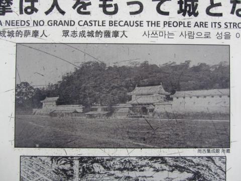 鶴丸城古写真
