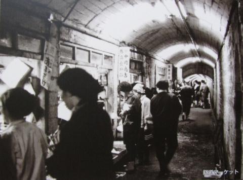 隧道マーケット