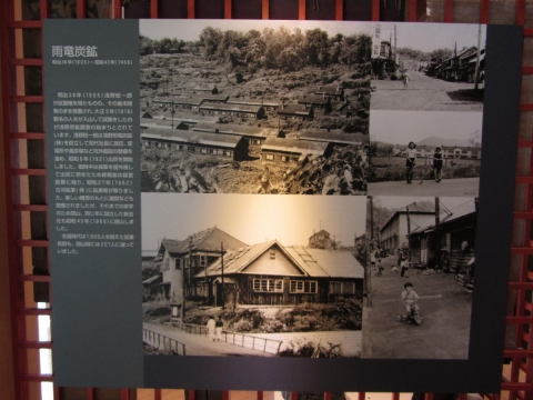 雨竜炭鉱の展示パネル