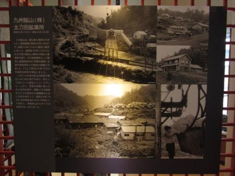 九州鉱山(株)太刀別鉱業所の展示パネル