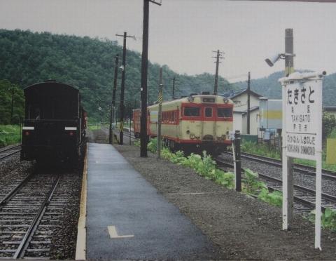 滝里駅構内古写真