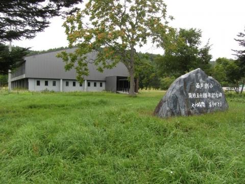 西芦別小開校五十周年記念碑