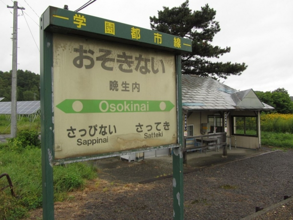 晩生内駅駅名標