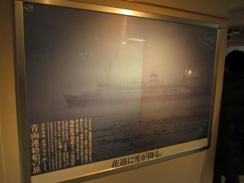 青函連絡船の旅ポスター