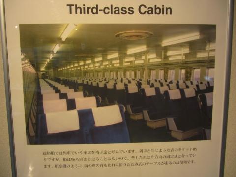 普通椅子席