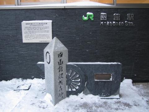 初代函館駅所在地の碑