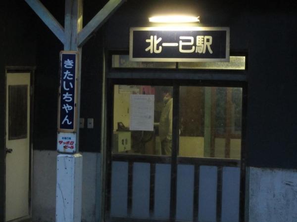 北一已駅夜景