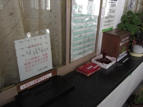 石狩月形駅切符売場