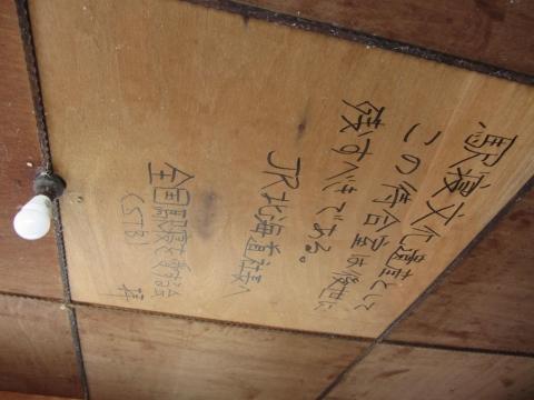 豊ヶ岡駅待合所