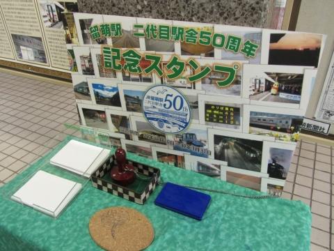 留萌駅二代目駅舎50周年記念スタンプ