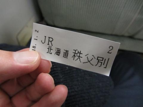 秩父別駅整理券