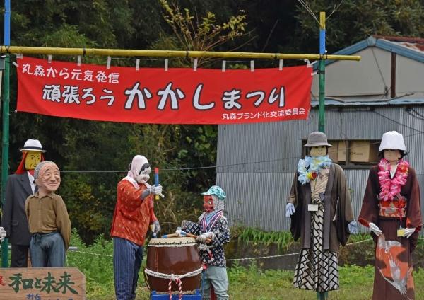 丸森町かかし祭り DSF_3109