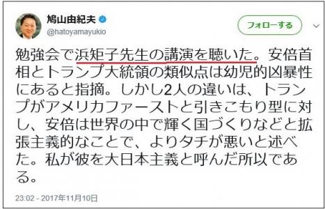 hatoyama01.jpg