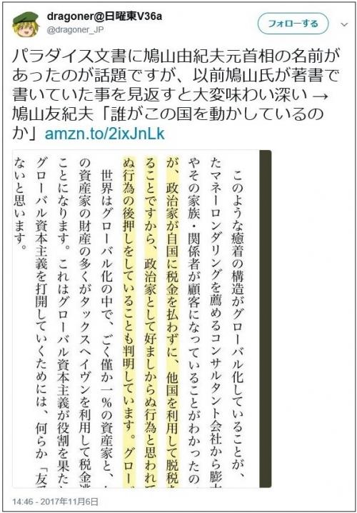 hatoyamatax01.jpg