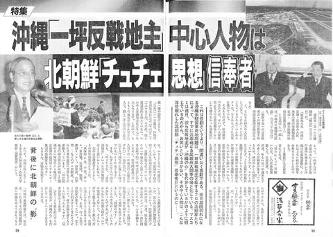 okinawa44b8e69-s_20171028112621fbc.png