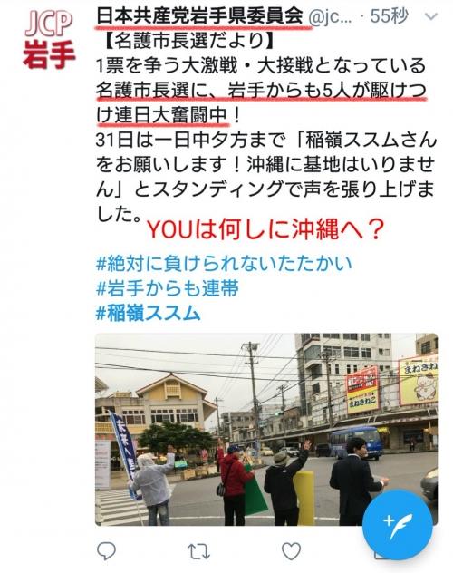 okinawasenkyoihanDU6PRoaVwAAcFwE.jpg