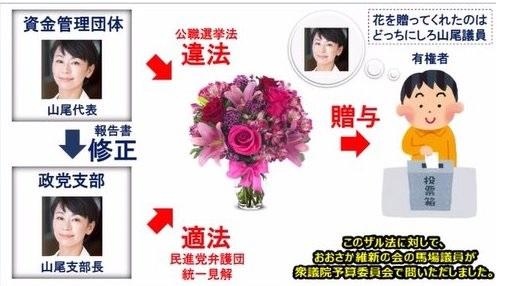 yamaosenkou01.jpg