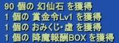 幻仙石90