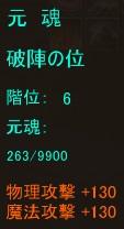 元魂・破陣6