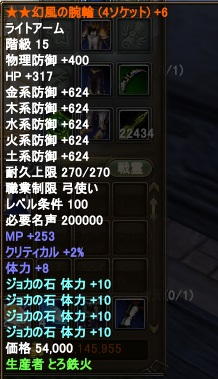 12・1腕重鋳