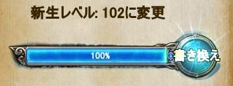 召喚裏102