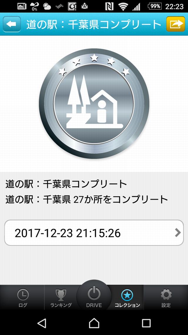 Screenshot_20171223-222303.png